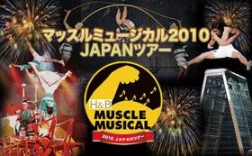 「マッスルミュージカル 2010 JAPANツアー」公式ホームページ