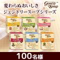 【100名様】変わらぬおいしさ~ジェントリースープシリーズを各1個プレゼント! /モニター・サンプル企画