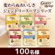 イベント「【100名様】変わらぬおいしさ~ジェントリースープシリーズを各1個プレゼント! 」の画像