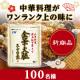 【100名様】金華火腿(きんかはむ)スープの素ブログモニター募集★2袋プレゼント/モニター・サンプル企画