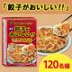 イベント「【120名様】餃子好きの方大募集★餃子がおいしい!!ブログモニター」の画像