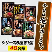 「【丼の具味付け調味料 今日は俺が作ります!】シリーズ6種を1セットで40名様に」の画像、富士食品工業株式会社のモニター・サンプル企画