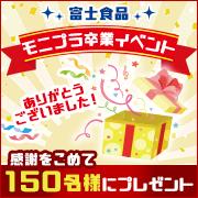 【富士食品★卒業イベント】感謝の気持ちを込めて日用品ギフトプレゼント!