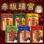 【30名様】広東名菜 赤坂璃宮シリーズをどーんと6種モニター大募集!