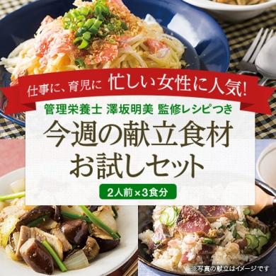 ローソン フレッシュ【今週の献立食材 おためしセット】