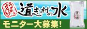 道志村の水「うめぇずら」