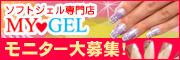 ジェルネイル専門店『MYGEL』