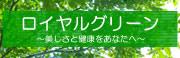株式会社ロイヤルグリーン