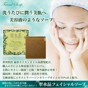 にきびが改善してしっとり素肌に!緑茶カテキンオイル配合低温熟成洗顔ソープ