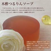 木酢(もくさく)つるりんソープ!紀州備長炭木酢エキス配合石鹸でしっとり素肌に!