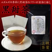 花粉が辛い季節に、黒甜茶!甜茶とプアール茶の天然の恵み!