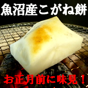 魚沼産こがね餅(無添加)最高級のお餅を販売中!