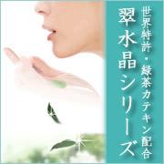 世界特許・緑茶カテキンオイル配合!翠水晶シリーズ