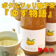 新物入荷!ボクムジャリ柚子茶「ゆず物語」【和方堂★楽天市場】