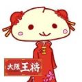 【大阪王将】公式ツイッターについてのアンケートでこだわり餃子が当たる☆/モニター・サンプル企画