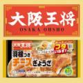 【オンライン座談会】大阪王将 羽根つきチーズ餃子ファンミーティング/モニター・サンプル企画