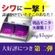 イベント「シワに一撃!次世代アンチエイジングコスメ【muNoage】現品モニター☆第二弾☆」の画像