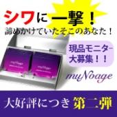 シワに一撃!次世代アンチエイジングコスメ【muNoage】現品モニター★第二弾★