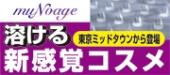 世界初のメディカルコスメ『muNoage(ミューノアージュ)11/12誕生★』