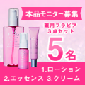 薬用フラビア LEC3点セット♪動画モニター募集【5名】/モニター・サンプル企画