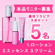 薬用フラビア LEC3点セット♪動画モニター募集【5名】
