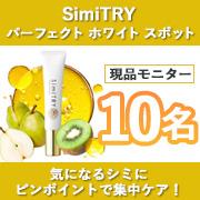 株式会社フォーマルクラインの取り扱い商品「SimiTRY パーフェクト ホワイト スポット」の画像