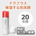 【現品】 ナグプラス 保湿する泡洗顔を20名様にプレゼント!