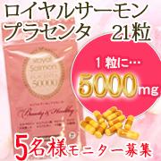 【キレイの秘密】美容に特化!! ロイヤルサーモンプラセンタ