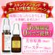 イベント「カキコミ【第1回】製薬会社が開発したブースター美容原液と高濃度美白美容原液 各現品30mlを0円購入!」の画像