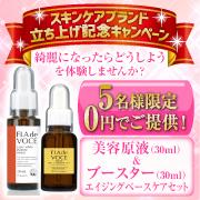 カキコミ【第1回】製薬会社が開発したブースター美容原液と高濃度美白美容原液 各現品30mlを0円購入!