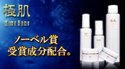 シワ対策専用化粧品『極肌』