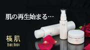 シワ対策専用化粧品「極肌」