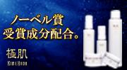 シワ対策用高級基礎化粧品「極肌」