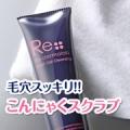 【現品】W洗顔のいらない美容液クレンジング♪でスッキリ、しっとり、ツルツル♪/モニター・サンプル企画