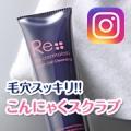現品20名【instagram】or【blog】★こんにゃくスクラブで毛穴・角質スッキリ!夏美肌!/モニター・サンプル企画