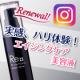 【インスタ】現品☆プロテオグリカン高配合でエイジングケア美容液がリニューアル!
