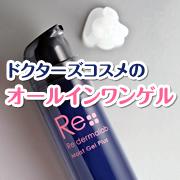 【現品】大人肌へ潤い『オールインワンゲル』シンプルケアで保湿+エイジングケア★