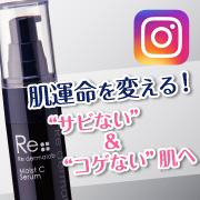 【instagram】美容液現品★複雑に絡み合う年齢肌に「抗酸化」と「抗糖化」