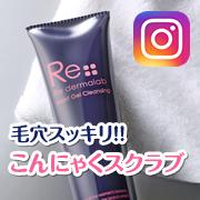 「現品20名【instagram】乾燥対策★バリア機能を守りながら洗うクレンジング洗顔」の画像、株式会社リ・ダーマラボのモニター・サンプル企画