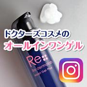 【Instagram現品20】ハリ・ツヤ・潤いが1本で★ドクター監修オールインワンゲル♪