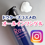 【instagram投稿】現品20★ベタベタ&カラカラの夏枯れ肌に洗顔後これ1本