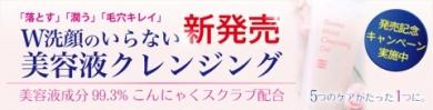 美容液成分99.3%☆「すっきり&しっとり」の新感覚クレンジング誕生!!