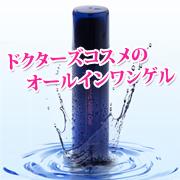 徹底保湿・低刺激・エイジングケアのドクターズコスメ【ダーマモイストゲル】
