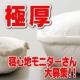 イベント「極厚!新商品!ぶあつい敷布団、寝心地モニターさん大募集!」の画像