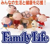 家族の健康から激安クローゼットまで、かしこく買い物ファミリー・ライフです。
