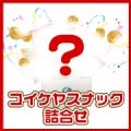 【急募】【ブログなしで参加OK!】アンケートに答えてコイケヤスナックをもらおう!/モニター・サンプル企画