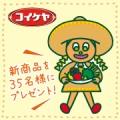 発売前に手に入れちゃおう!コイケヤ秋のおいしい新商品を35名様にプレゼント☆/モニター・サンプル企画