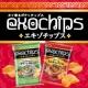 イベント「【発売前にお試し♪】こんなにも、タイ!新商品『エキゾチップス』を100名様に!!」の画像