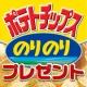 イベント「【コイケヤ】 のりのり♪プレゼント (ポテトチップス10袋詰合せ)」の画像
