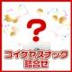 イベント「【急募】【ブログなしで参加OK!】アンケートに答えてコイケヤスナックをもらおう!」の画像